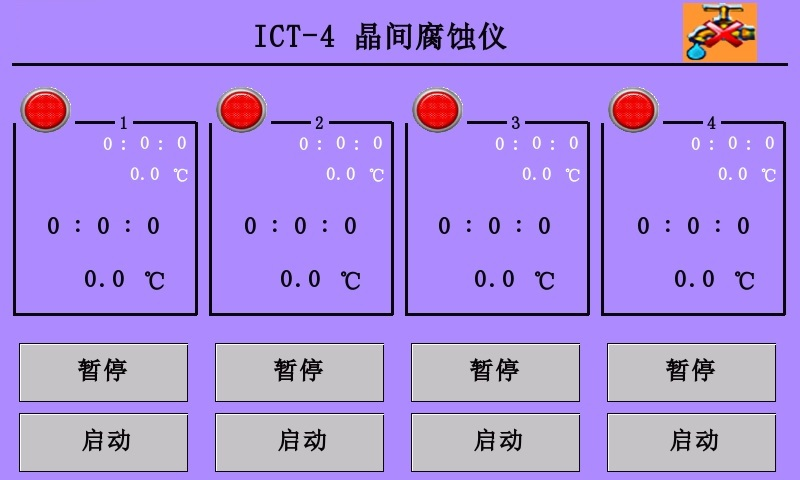 ICT-4晶间腐蚀仪