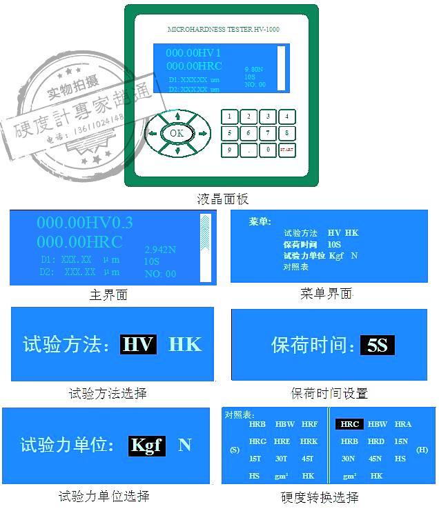 hv-1000显微龙8国际娱乐手机客户端菜单界面
