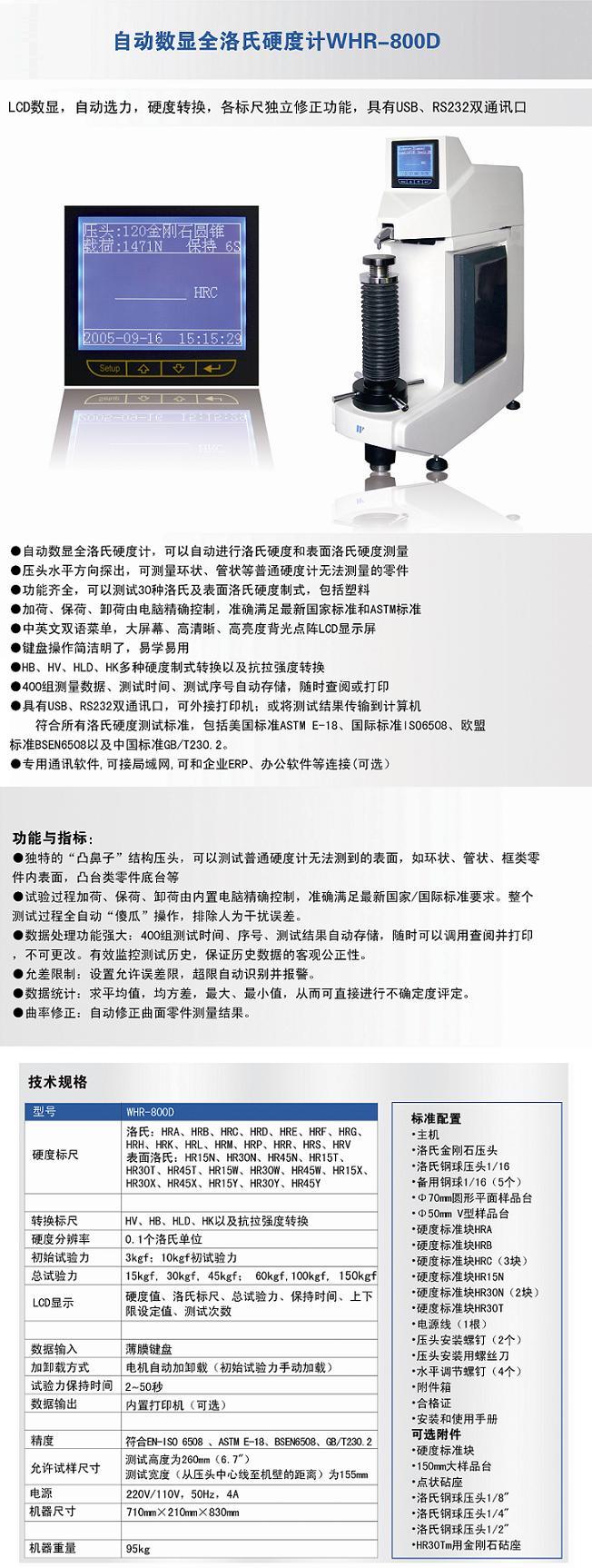 龙8国际最新网址全洛龙8国际pt娱乐老虎机计WHR-800DA