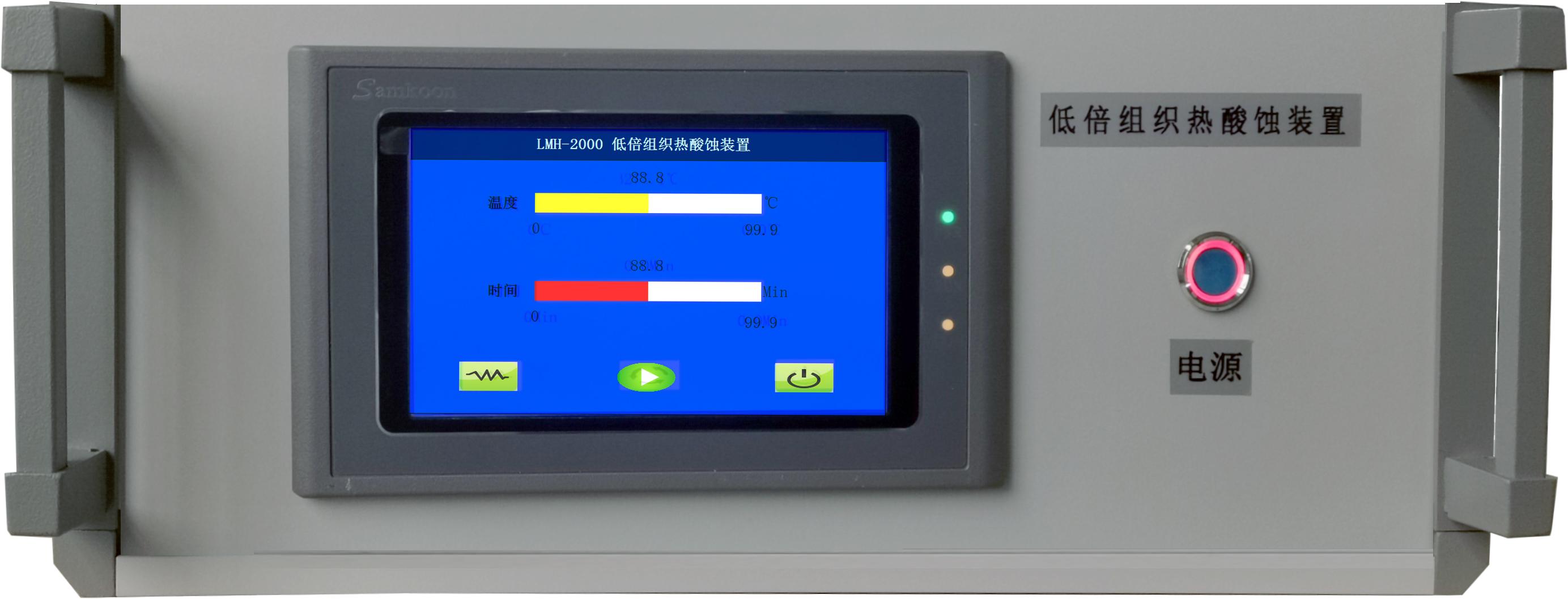 LMH-2000低倍组织热酸蚀装置